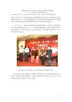 20100725 中華優秀文化《弟子規》大講堂在太原星河灣掛牌
