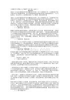 "[X團委""學習貫徹十七大精神""工作匯報(總結)]"