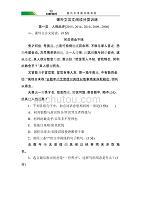 2017广东省中考语文总复习课外文言文阅读分类训练