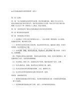 xx县交通运输局内部控制制度(试行)