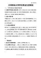 (職業規劃)江西財經大學學生職業生涯規劃(商務英語)