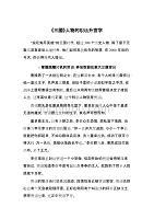 (職業規劃)三國人物的職場升官學