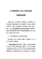 xx局领导班子2021年度民主生活会对照检查材料
