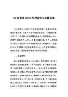 xx局党委2020年理论学习工作方案