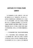 县委书记2020年党建工作述职述廉报告