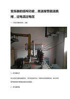 變壓器的結構功能高溫報警超溫跳閘過電流過電壓