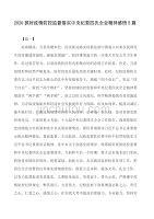 2020抓好疫情防控监督落实中央纪委四次全会精神感悟5篇
