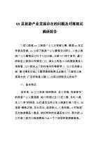 xx县旅游产业发展存在的问题及对策建议调研报告