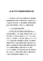 xx县2020年度地质灾害防治方案