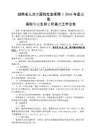(招聘面試)湖南省人力資源和社會保障廳年度選拔