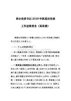 国企党委书记2020年抓基层党建工作述职报告(高质量)