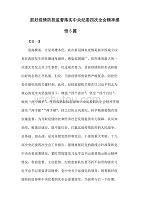 抓好疫情防控监督落实中央纪委四次全会精神感悟5篇