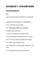 高中歷史必修1-3標志性事件全梳理(全)
