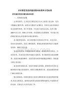 农村基层党组织建设基本标准和示范标准