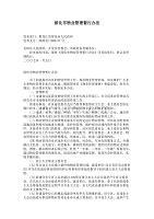 (管理制度)绥化市物业管理暂行办法