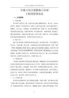 (管理制度)铁路工程隧道施工工程部管理办法