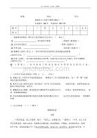 部编语文八年级下册期末测试(一).pdf