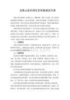 龙珠山采石场生态恢复建议方案.doc