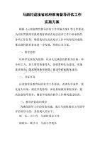 马崩村迎接省政府教育督导评估工作方案.doc