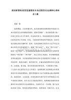 抓好新型肺炎防控监督落实中央纪委四次全会精神心得体会5篇