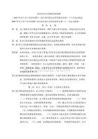 (管理制度)苏州市物业管理条例
