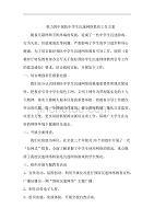 预防中学生沉迷网络教育工作的方案.doc