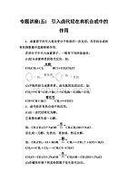 高中化学鲁科版选修五有机化学基础专题讲座(五)