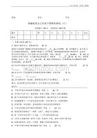 部编语文七年级下册期末测试卷(六).pdf