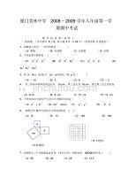 数学八上人教版08-09学年美林中学期中考试卷(通用).pdf