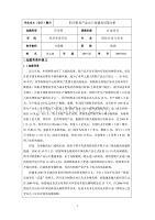 (產品管理)四川鞋類產品出口問題及對策分析