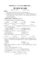 中原名校2019-2020學年下學期質量考評高三理科數學試題(答案另發)