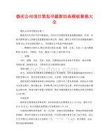 婚庆公司项目策划书最新经典模板集锦大全