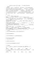 """人教部编版七年级历史下册第2课《从""""贞观之治""""到""""开元盛世""""》""""五步问题""""导学法导学案"""