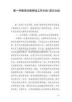 第一学期语文教研组工作总结-语文总结