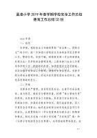 蓝凌小学2019年春学期学校安全工作总结德育工作总结(2)份