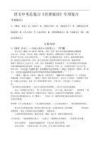 语文中考总复习《名著阅读》专项复习.pdf