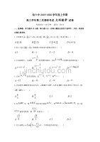 黑龍江省哈爾濱市第六中學2020屆高三上學期第二次調研考試(10月)數學(文)試題含答案