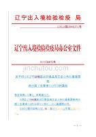 (国际贸易)关于印发辽宁地区出口食品加工企业外购畜禽原料肉兽医卫生要求(试行