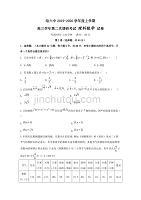 黑龍江省哈爾濱市第六中學2020屆高三上學期第二次調研考試(10月)數學(理)試題含答案