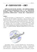 (產品管理)陀螺刀產品簡介和主要技術參數