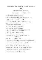 西藏山南市第二高級中學2020屆高三上學期第一次月考數學試卷含答案