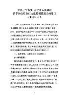 (行政管理)中共辽宁省委辽宁省人民政府关于加强行政权力运行制度建设的意见
