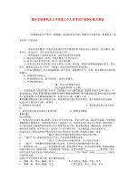 (员工管理)重庆布检察机关公开招录工作人员考试试题