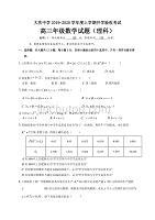黑龍江省大慶中學2020屆高三上學期入學考試數學(理)試題含答案