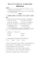 贵阳市 2017 年公开招考中小学、幼儿园教师考试试卷