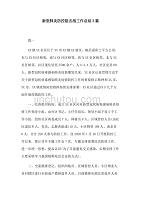 新型肺炎防控阻擊戰工作總結3篇