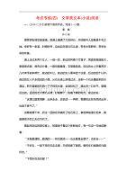 2019-2020學年蘇教版高中語文必修三學練測課后鞏固再提升:考點專練4