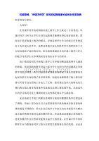 """抗疫期間""""停課不停學""""階段總結網絡家長會班主任發言稿(兩篇)"""