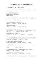 2016 贵阳市幼儿园、中小学教师招聘考试试题