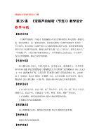 部編版四年級語文下冊《寶葫蘆的秘密》教學設計(第25課)